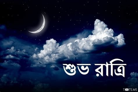 Bengali Good Night SMS, Wishes, Images for Facebook